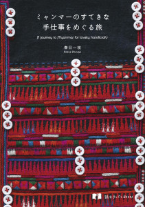 myanmarbook_cover_0526